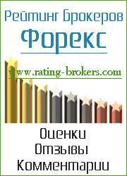 рейтинг брокеров Форекс