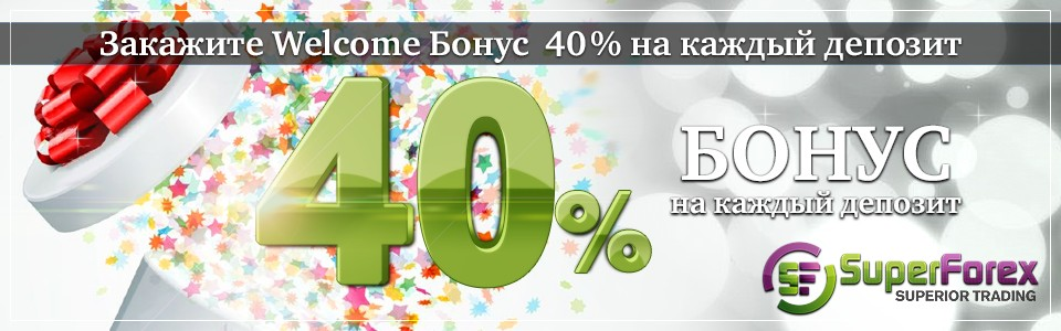 Бонус 40% на каждый депозит Superforex
