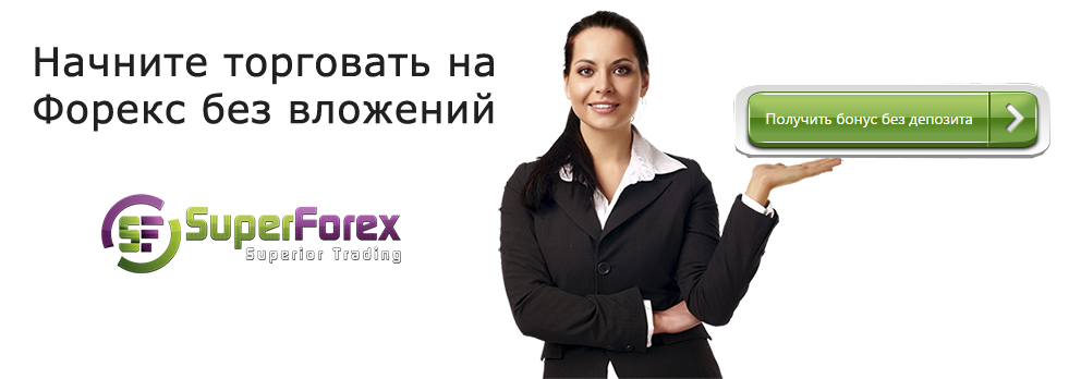 Бонус без депозита Superforex