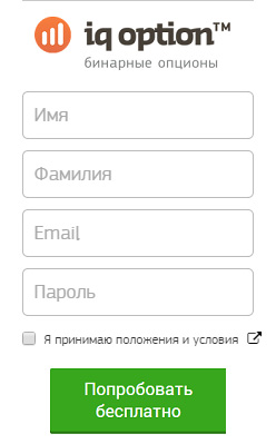 IQoption регистрация