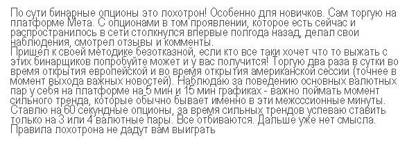 Binomo минимальная ставка в рублях-6