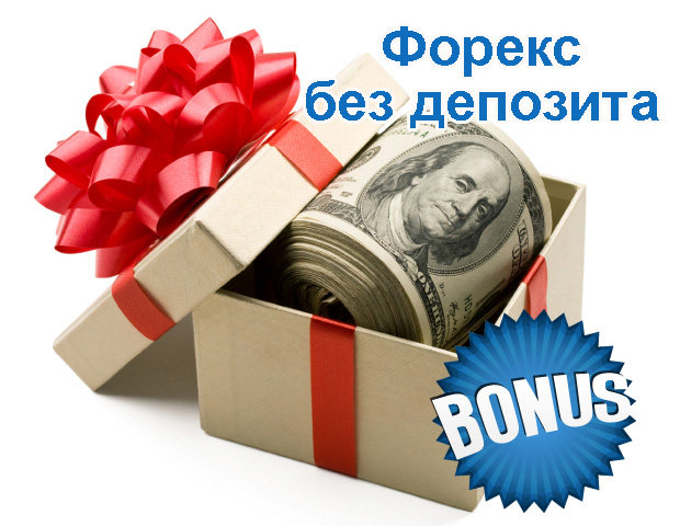 Бонусы без депозита в форекс