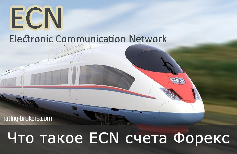 Что такое ECN счет Форекс