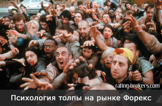 Торговля на форекс.психология толпы система мастерфорекс