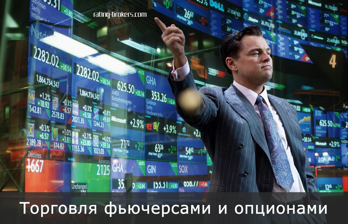 Торговля фьючерсами и опционами